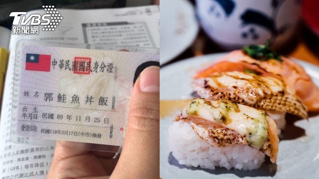 迴轉壽司推諧音哏優惠民眾狂改名。(合成圖/TVBS、shutterstock達志影像) 為了免費壽司!台中至少15人改名 鮭魚肚、鮭魚丼飯現身