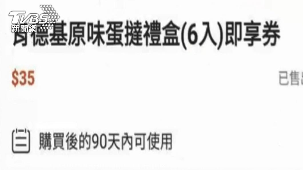 圖/TVBS 快訊/「蛋塔、衛生紙」標錯價瘋搶 蝦皮:訂單取消