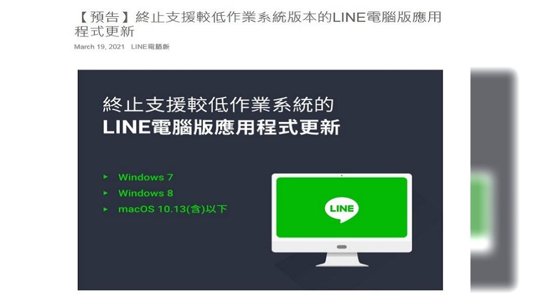 (圖/翻攝自LINE官網) 用戶注意 LINE電腦版將終止支援Win 7、8更新
