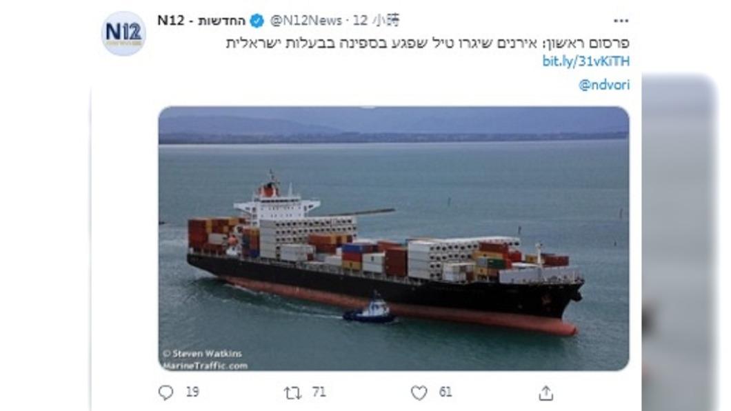 (圖/翻攝自推特) 以色列貨船疑遭伊朗飛彈攻擊 受損不嚴重續航行