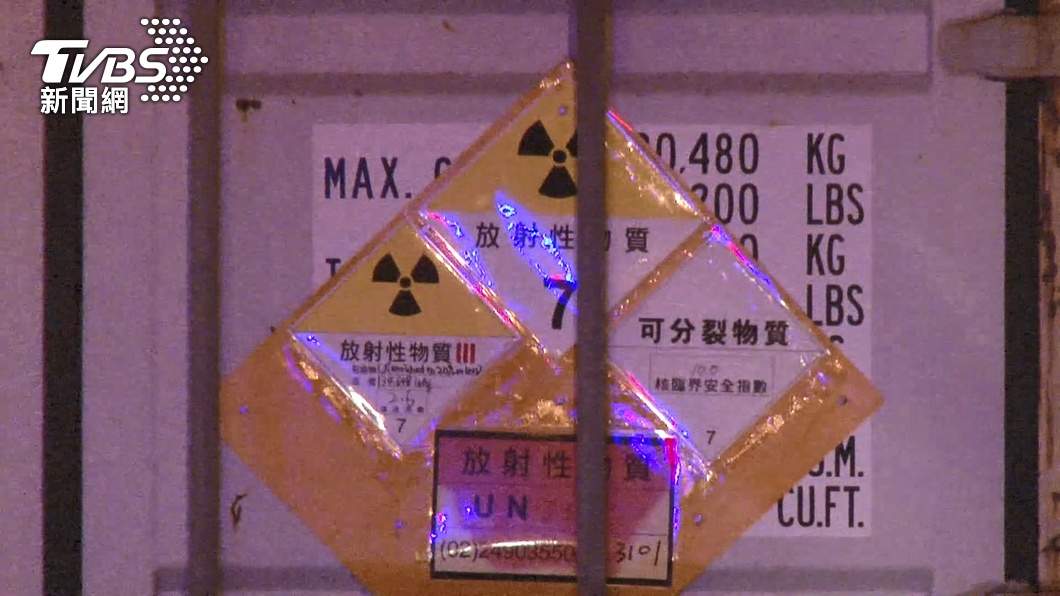(圖/TVBS) 核四最後一批燃料棒外運 台電:無關公投