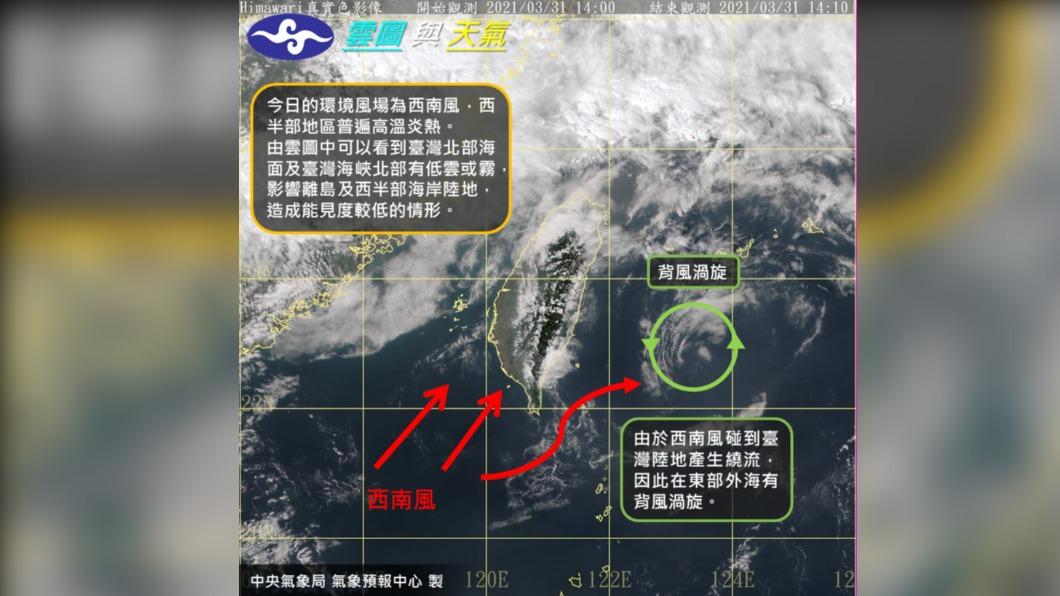 圖/中央氣象局 今高溫炎熱防中暑 清明連假前兩天晴朗週日變天