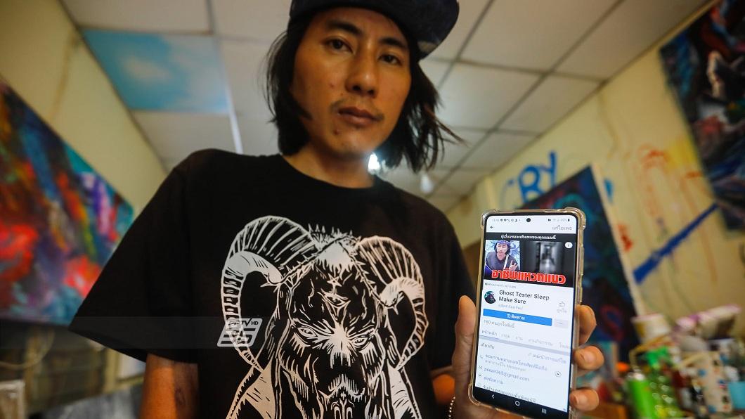 泰國一名男子因為屢屢找不到工作,萌生創業的念頭。(圖/翻攝自臉書) 泰男求職屢碰壁 創業「試睡凶宅」測試靈異賺錢翻身