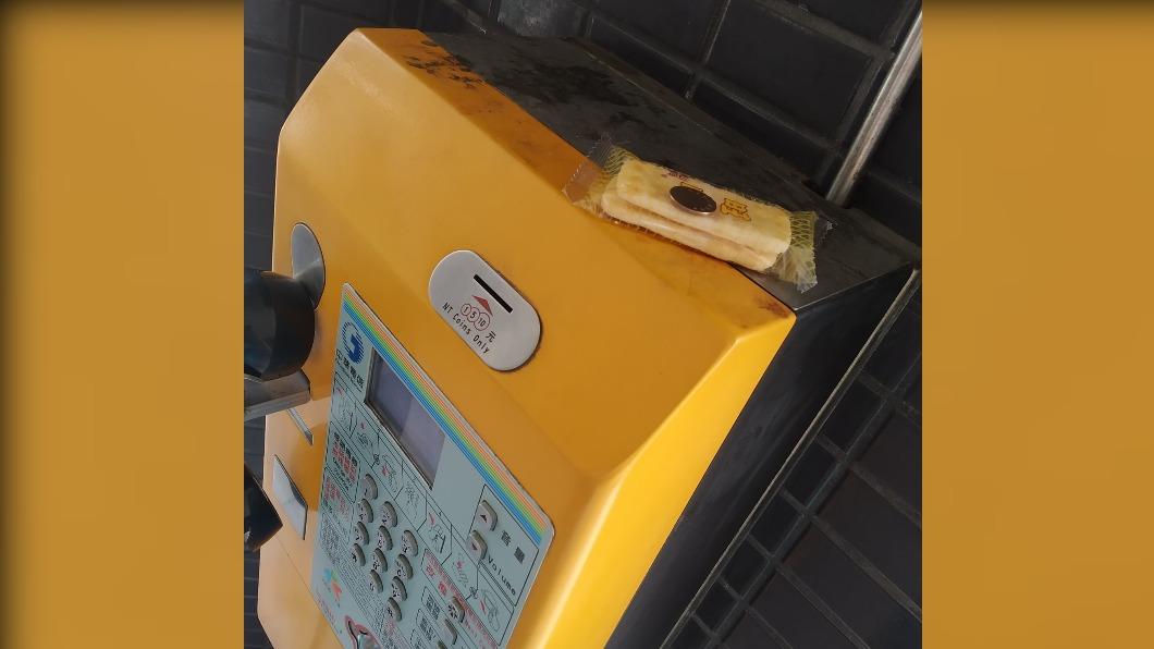 公共電話莫名被放上了零錢、餅乾。(圖/翻攝自爆系知識家臉書) 暗黑儀式?公共電話放「1元、餅乾」 知情者曝超暖真相