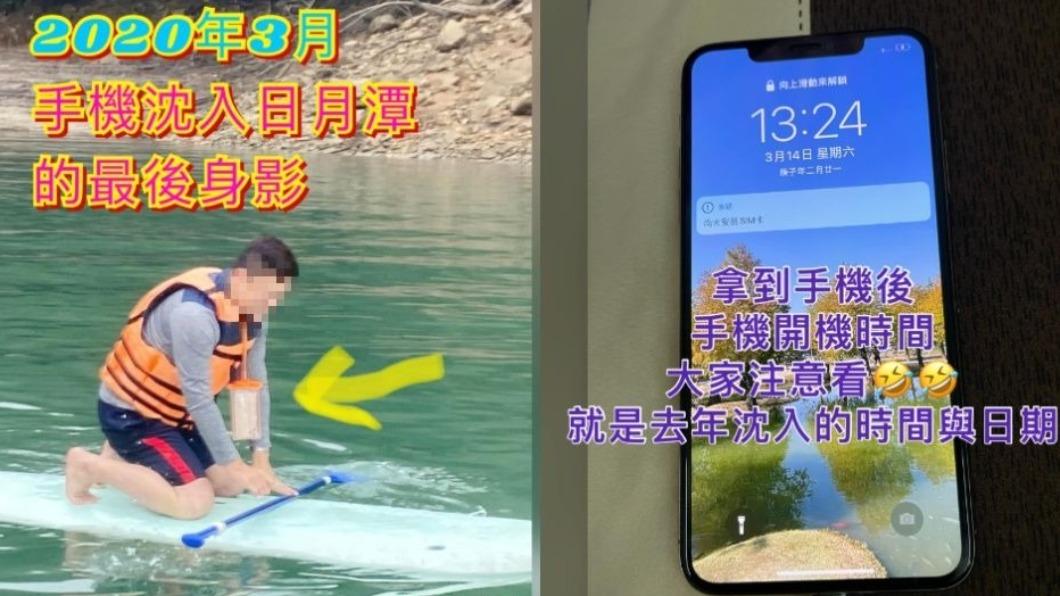 男子1年前到日月潭玩水,手機不慎掉入水中。(圖/翻攝自「爆廢1公社」) 超強!哀鳳沉日月潭底部 1年後「浮出水面」:還能用