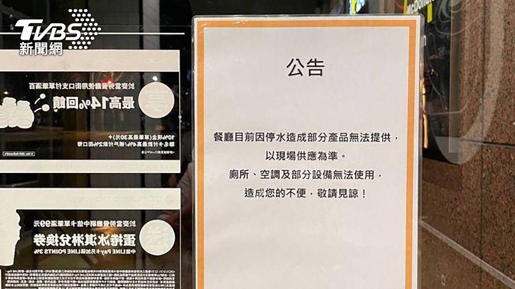 (圖/中央社) 中部地區分區供水 連鎖速食業者停供部分產品