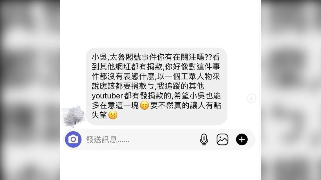 網紅小吳收私訊逼問「有捐款嗎」 無奈曬證明:別道德綁架│TVBS新聞網