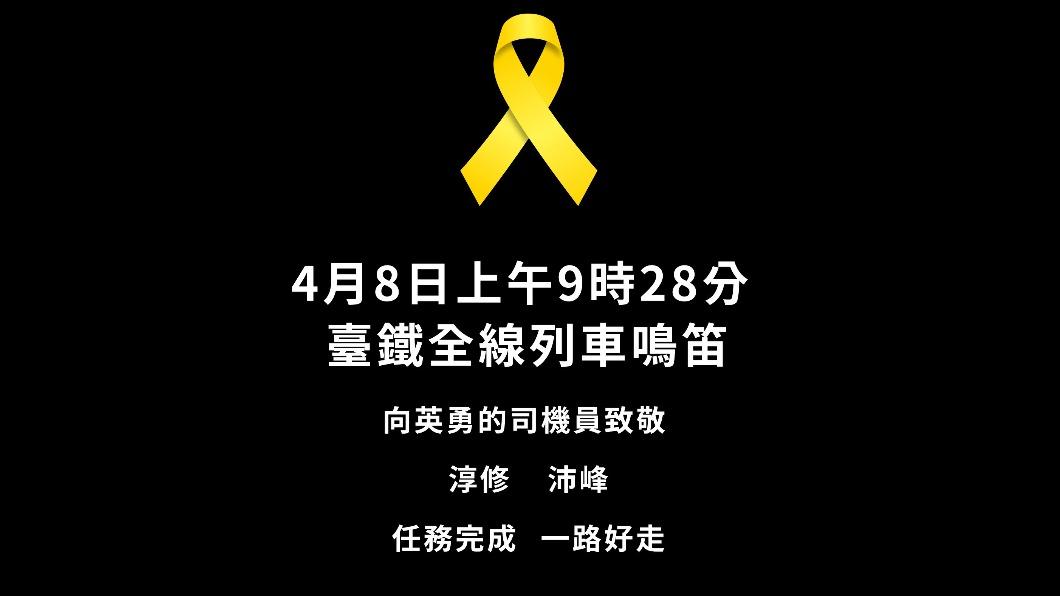 太魯閣號事故 台鐵今9時28分鳴笛5秒悼念