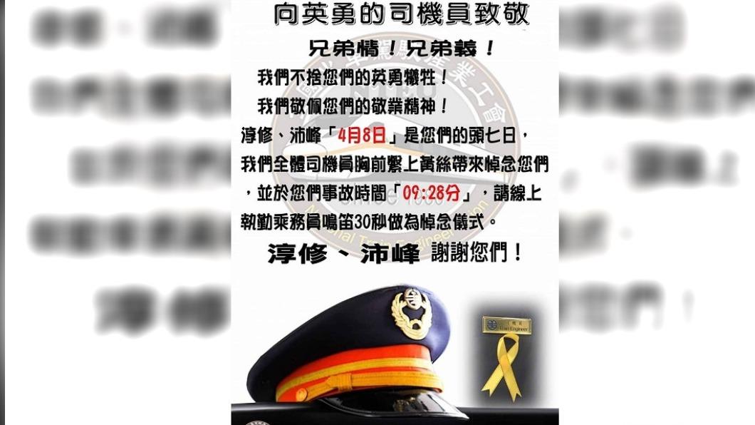 太魯閣號事故 台鐵9時28分鳴笛5秒悼念