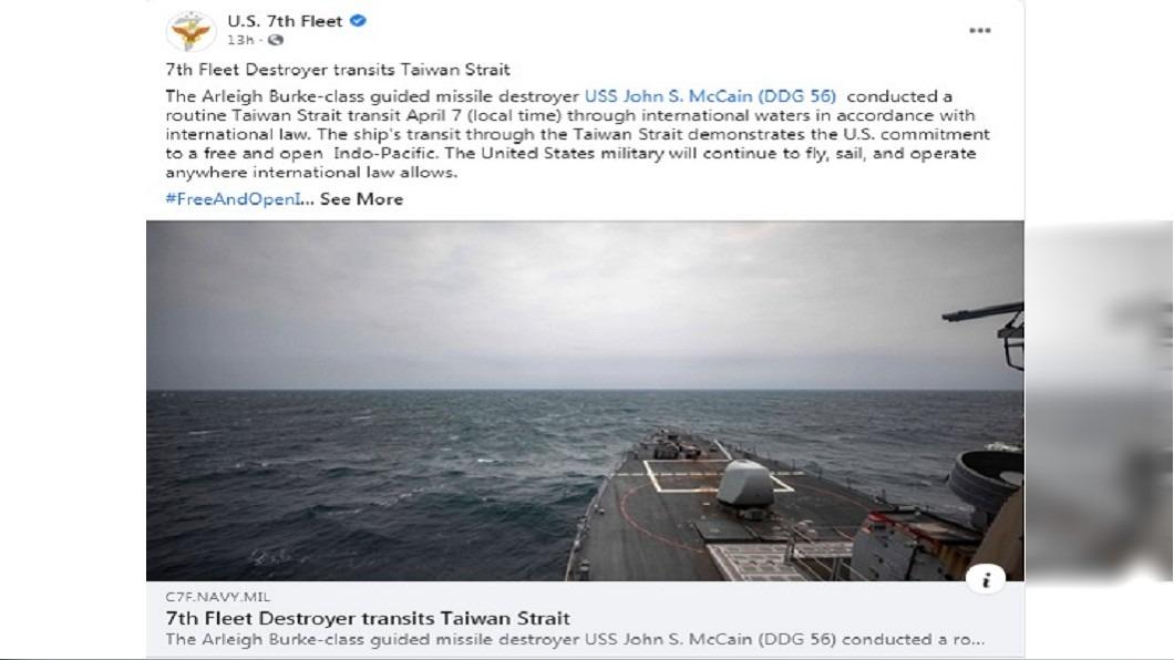 (圖/翻攝自U.S. 7th Fleet臉書) 馬侃號驅逐艦通過台海 美國防部重申航行自由