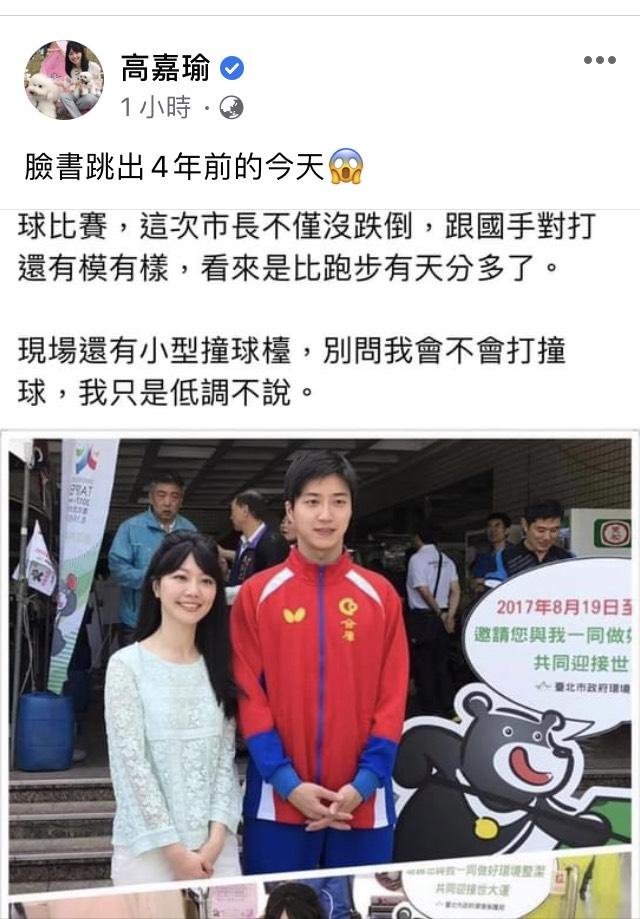高嘉瑜曬出4年前同框江宏傑的照片。(圖/翻攝自高嘉瑜臉書)