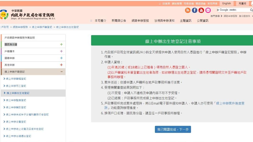 即日起,出生登記、監護登記等5項戶籍登記開放在家申辦。(圖/翻攝自內政部全球資訊網) 戶政更便民! 出生等5項戶籍登記可線上申辦
