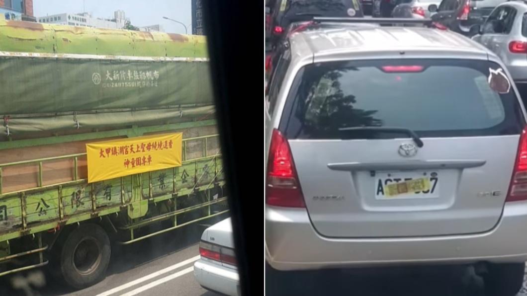 進香車隊有民眾拿平安符貼住車牌。(合成圖/翻攝自彰化踢爆網)