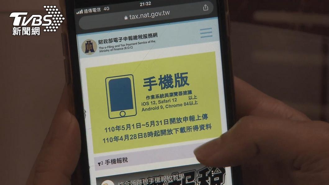 手機報稅5/1上路 門號可認證免用讀卡機