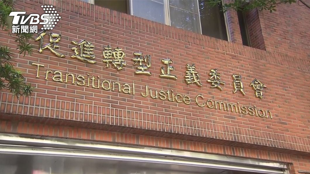 促進轉型正義委員會。(圖/TVBS) 任期5月屆滿 促轉會:將向行政院報請延任1年