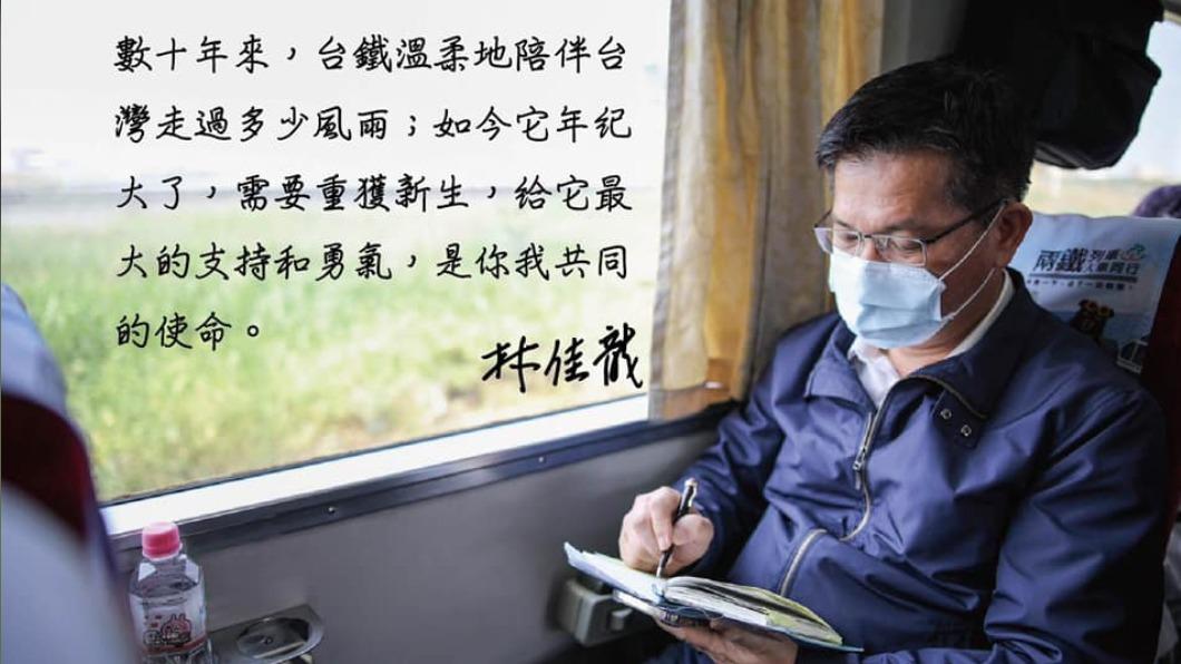 給台鐵人的一封信 林佳龍辭意堅:對社會負責