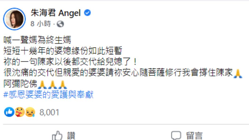 朱海君也承諾婆婆會努力撐起整個家。(圖/翻攝自朱海君Angel臉書)