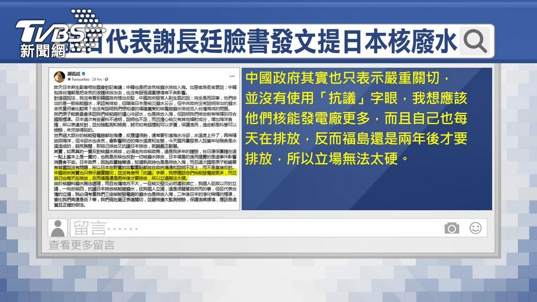 謝長廷緩頰「台灣也排核廢水」 藍酸:助日代表