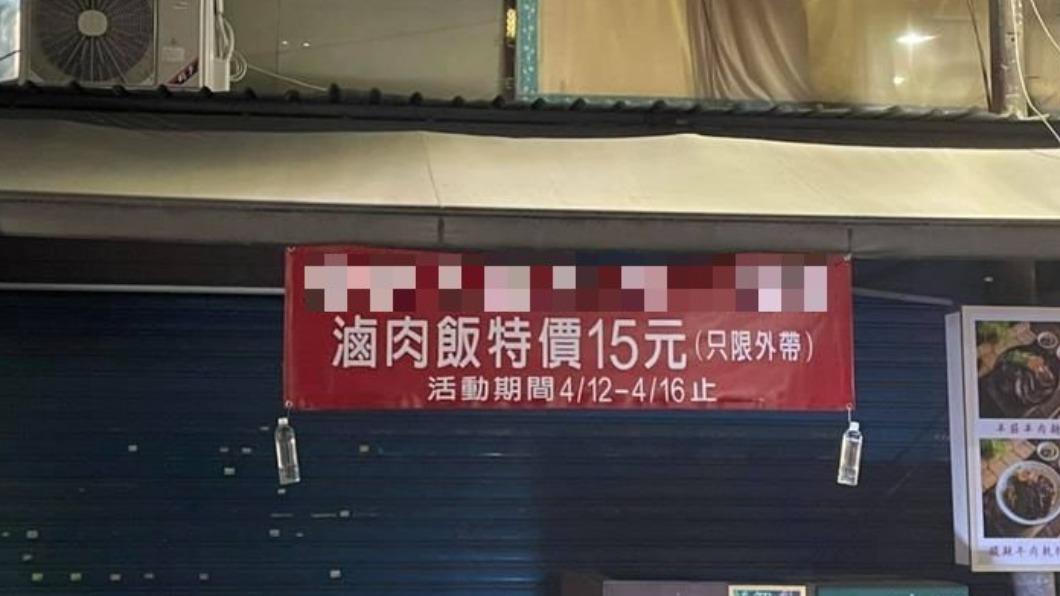 店家在門口高掛紅布條慶祝。(圖/翻攝自路上觀察學院臉書) 小吃店推超狂「滷肉飯優惠」 網看關鍵9字嘆:真的不容易