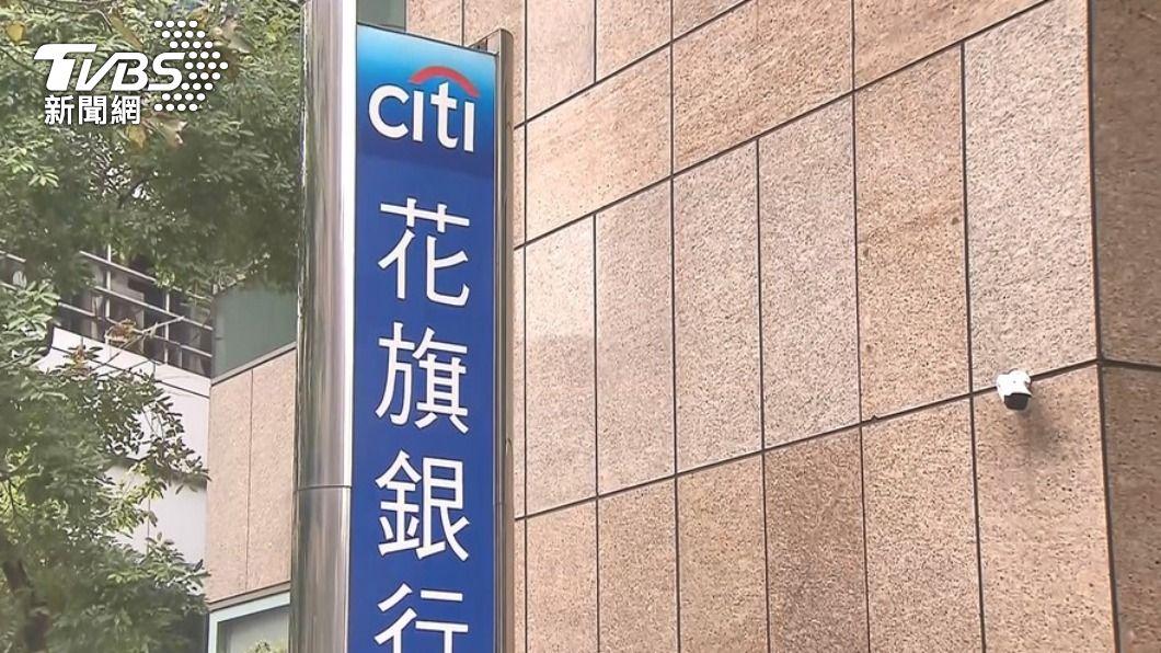 花旗宣布退出台灣消費金融業務市場。(圖/TVBS) 防止花旗將台灣高資產客戶轉介星港 金管會緊盯