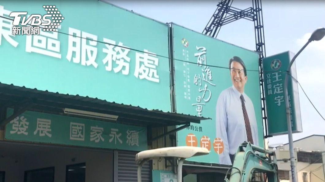王定宇南市服務處遭人潑漆 警方成立專案追緝