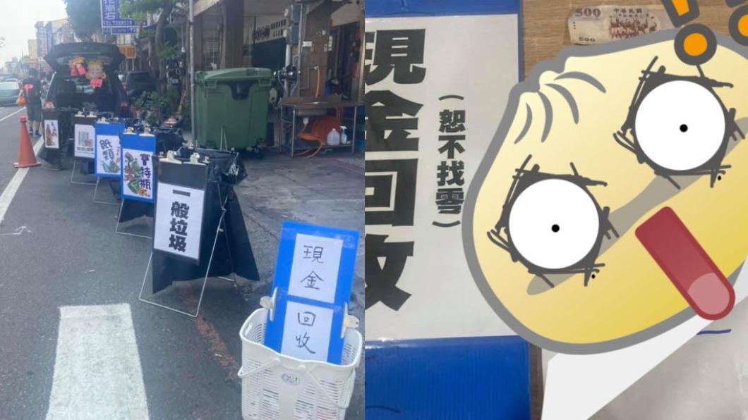 民眾在繞境途中發現「現金回收」桶。(圖/翻攝自「白沙屯媽祖全球徒步聯誼會」) 媽祖遶境見「現金回收」用途曝 信眾公開驚人總額