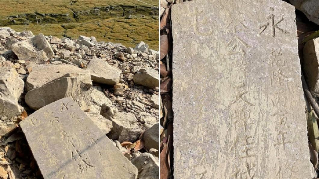 墓碑上抹有泥沙,但上面的刻字仍清楚可見。(圖/粉專「日月潭一等高」授權提供) 日月潭乾旱「乾隆年墓碑」詭譎浮出!驚見2百年祖先遺跡