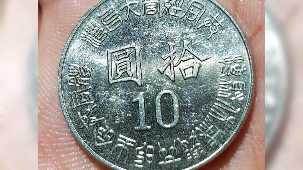店員拒收26年前硬幣 內行笑了:不識貨!