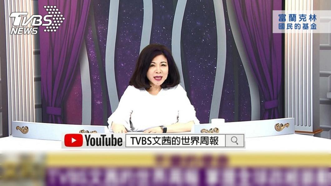 主持人陳文茜回娘家TVBS重磅推出《TVBS文茜的世界周報》。(圖/TVBS) 變種病毒達3種!英爆逃難潮 陳文茜:進入新災難性階段