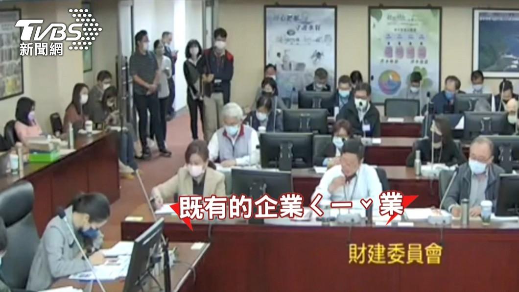 圖/TVBS 企業唸「起」業 議員怒:你會說「起鵝」嗎?