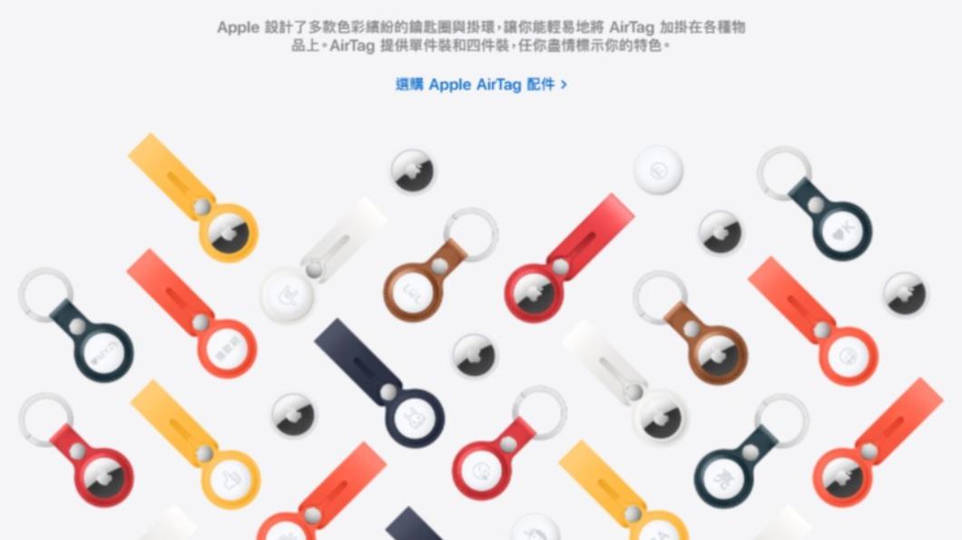 (圖/翻攝自蘋果官網) 蘋果新配件AirTag亮相 台灣非首波開賣再等等