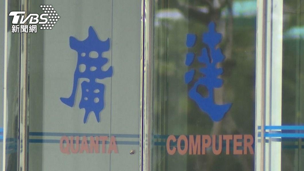 傳廣達遭駭客竊取大量資料。(圖/TVBS) 駭客稱竊「大量機密數據」勒索14億 廣達證實遭攻擊