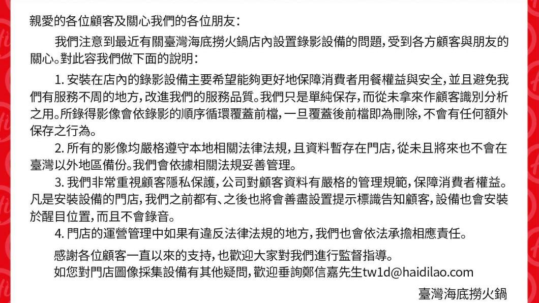 圖/翻攝自海底撈火鍋 HaidilaoTaiwan臉書 快訊/監視器畫面傳大陸? 海底撈:無錄音、沒備份