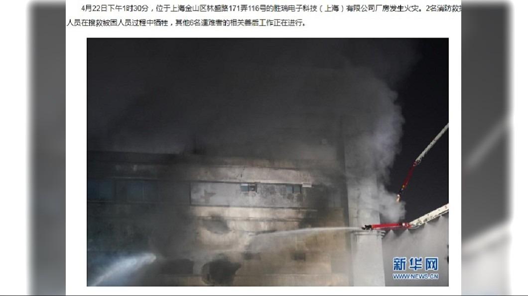 上海金山勝瑞電子廠房昨天下午發生火災。(圖/翻攝自新華網) 上海勝瑞電子廠房大火延燒17小時 8人死亡