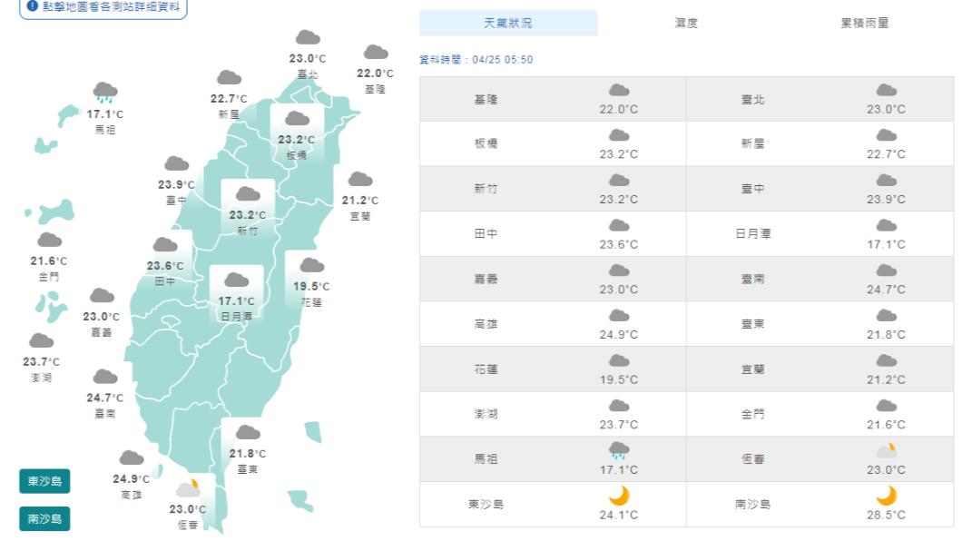 圖/中央氣象局 雨來了!華南雲雨區東移 全臺皆有降雨機率