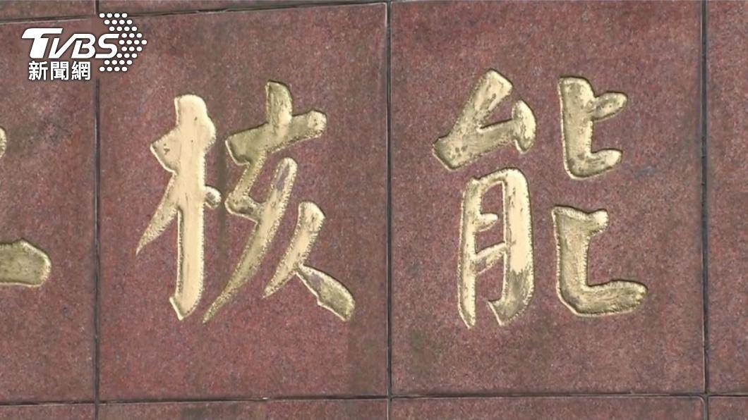 (圖/TVBS) 含氚核廢水入海爭議 原能會:符合規定量即可