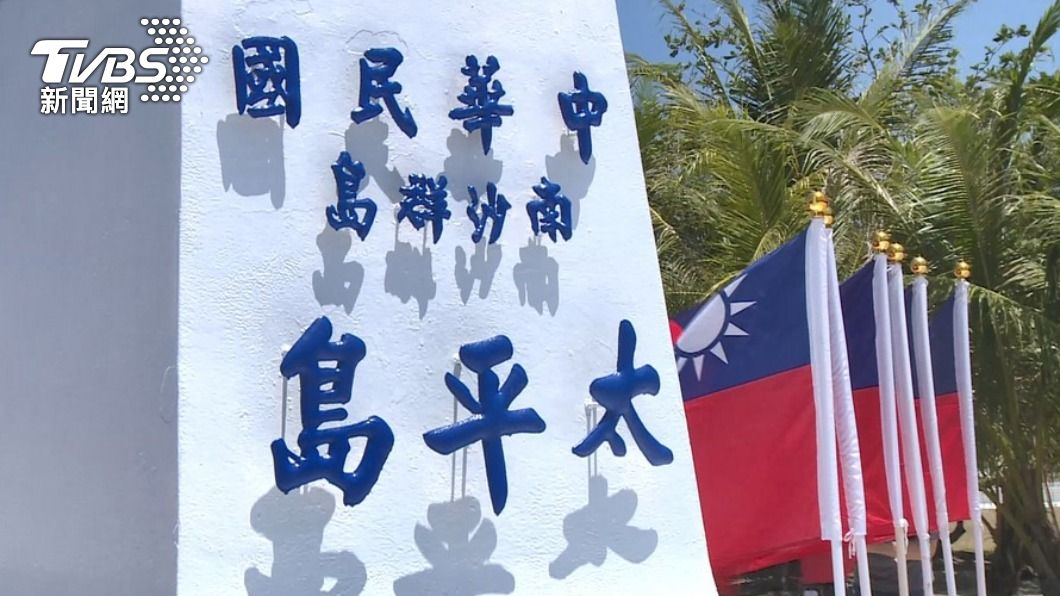 (圖/TVBS) 共軍海南艦威脅東沙與太平島 國防部:現有武器可嚇阻