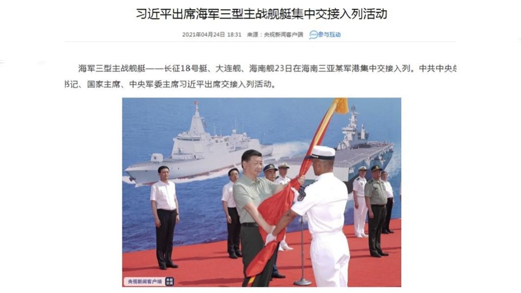 (圖/翻攝自中新網) 陸啟用兩棲攻擊艦海南號 日媒指為攻台強化登陸