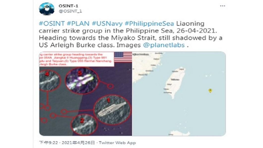 (圖/翻攝自OSINT-1推特) 美艦監控遼寧號編隊 國防部:充分掌握台周邊狀況