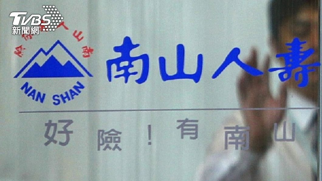 (圖/TVBS資料畫面) 違反保險法及洗錢防制 南山人壽挨罰760萬元