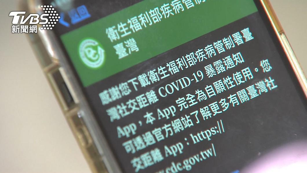 (圖/TVBS資料畫面) 台灣社交距離App這麼用才準 專家提4建議
