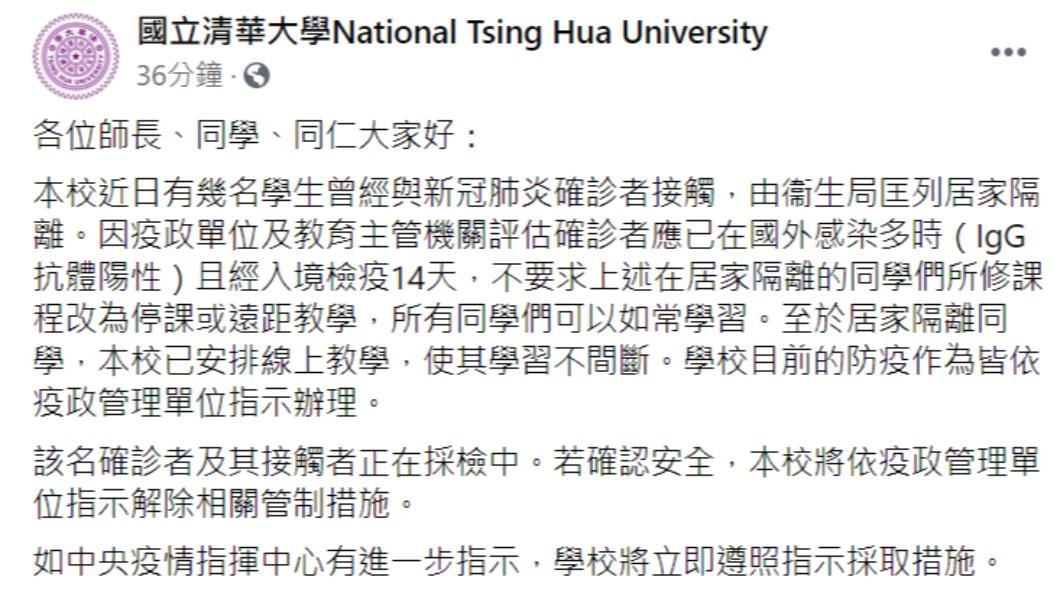 清華大學也有學生接觸確診者,校方:居家遠距上課。(翻攝清華大學臉書) 清華大學也有學生接觸確診者 校方:居家遠距上課
