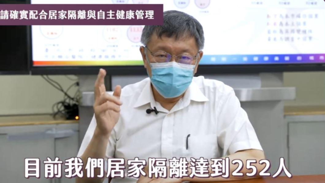 圖/翻攝自柯文哲臉書 快訊/居家隔離數創新高 台北市:會確保一人一戶