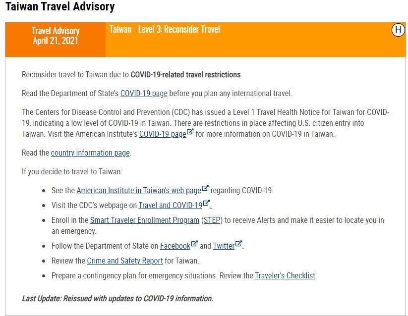 美國務院調升對台旅遊警示(圖/翻攝美國務院網頁) 本土疫情升溫 美國是否調升對台旅遊警示受關注