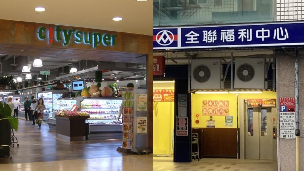 國內量販超市因應疫情升級防疫措施。(圖/翻攝自city'super官網、TVBS資料畫面) 連鎖超市防疫升級 全聯除5縣市一律「暫停試吃」