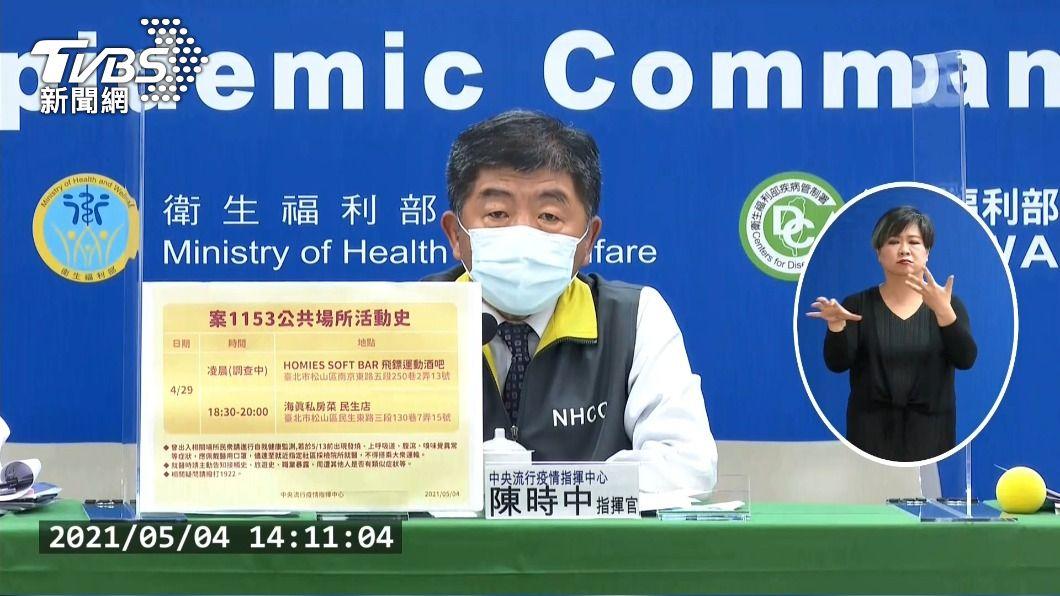 (圖/TVBS) 染疫空服員曾住諾富特 去過酒吧接送確診機師