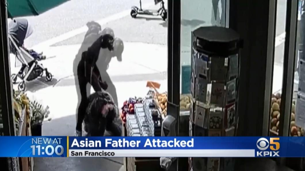 舊金山又傳襲擊亞裔 父親攜1歲嬰上街遭爆打