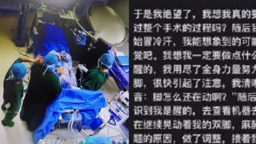 麻醉師手術途中離開,導致女病患感受到器械劃開皮肉的痛。 (圖/翻攝自微博) 手術麻醉量不足清醒 陸女體感「刀劃開皮肉」痛楚