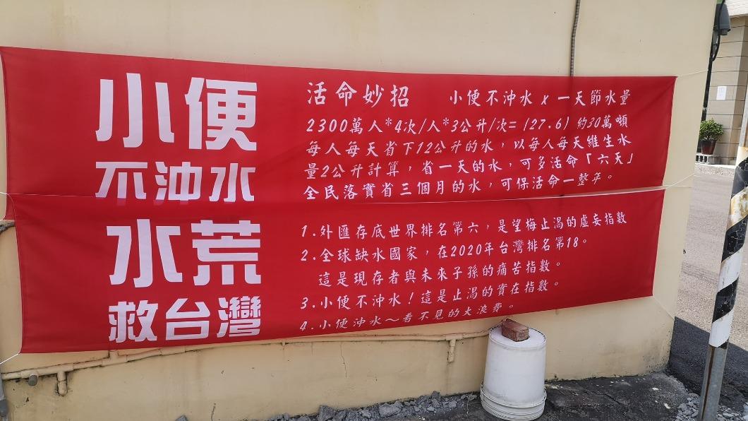 台南永康竟然出現省水紅布條,要大家「小便不沖水、水荒救台灣」。(圖/翻攝臉書社團路上觀察學院) 這樣省水?竟拉紅布條籲「小便不沖水」 網:乾脆別喝水