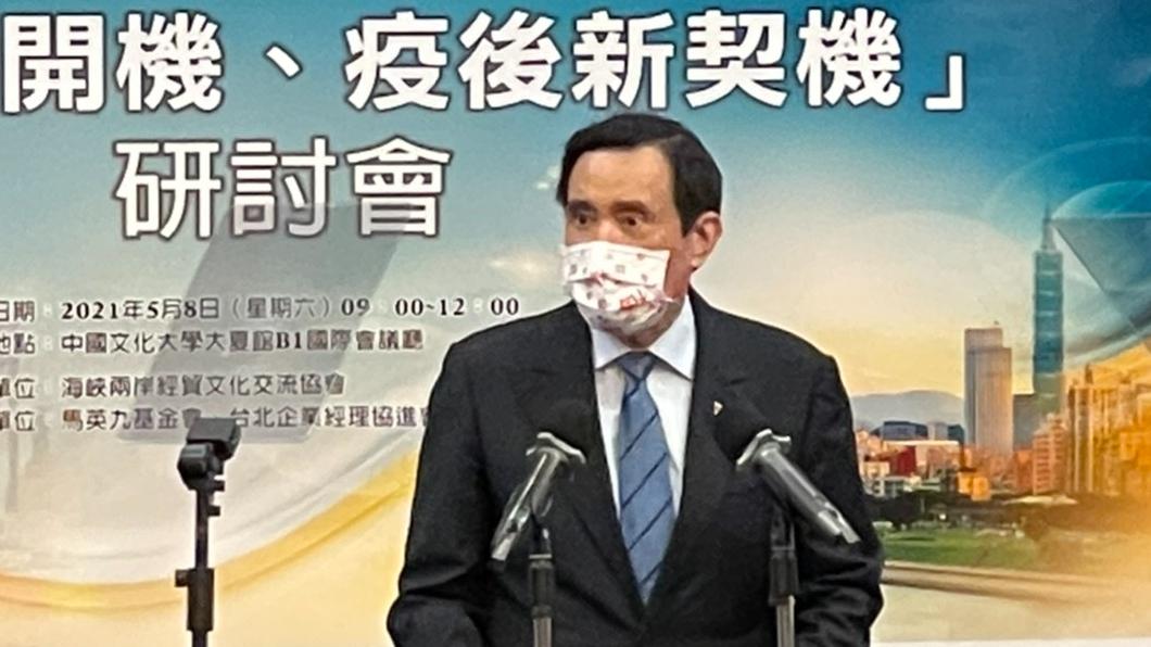 馬辦呼籲政府,應開放國人自由赴美、陸打疫苗。(圖/馬英九辦公室提供) 台灣疫苗不足 馬英九喊話蔡政府:開放國人赴美陸打疫苗